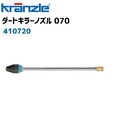 クランツレ業務用高圧洗浄機用ダートキラーノズル【070】