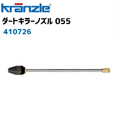 クランツレ業務用高圧洗浄機用ダートキラーノズル【055】