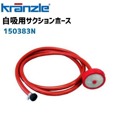 【クランツレ K1121・K1122TST用】 自吸用サクションホース(フィルター付)  1本