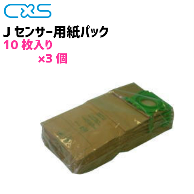 【送料・代引手数料無料】シーバイエス(ディバーシー)ジェイセンサー(J-SENSOR)用紙パック30枚 (10枚入りx3セット)