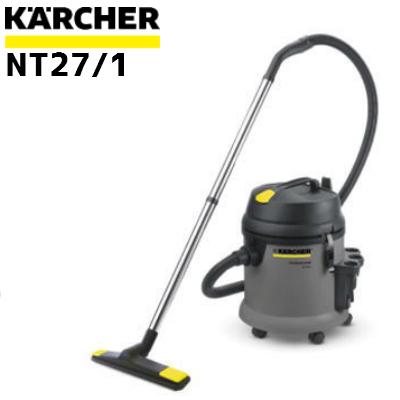 【送料無料】【即納】ケルヒャー 業務用乾湿両用掃除機 NT27/1(KARCHER)