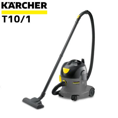 【送料無料】ケルヒャー 業務用ドライクリーナー T10/1(乾式掃除機)