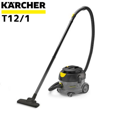 【送料無料】ケルヒャー 業務用ドライクリーナーT12/1(乾式掃除機)