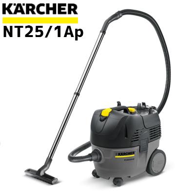 【送料無料】【ケルヒャー業務用】乾湿両用掃除機 NT25/1Ap