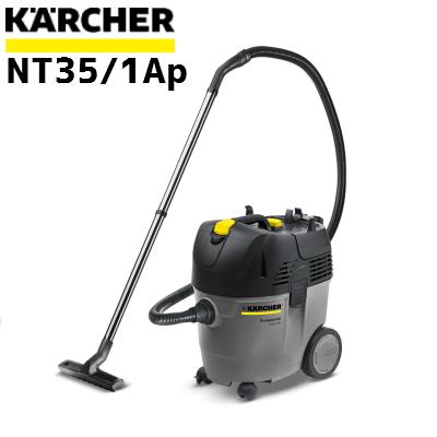 【ケルヒャー業務用】乾湿両用掃除機 NT35/1Ap