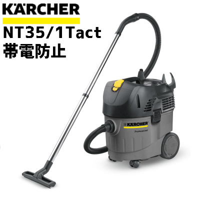 【ケルヒャー業務用】乾湿両用クリーナー NT35/1 Tact 帯電防止【メーカー直送・代引不可】