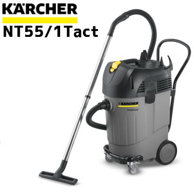 【ケルヒャー業務用】乾湿両用掃除機 NT55/1 Tact 【メーカー直送・代引不可】