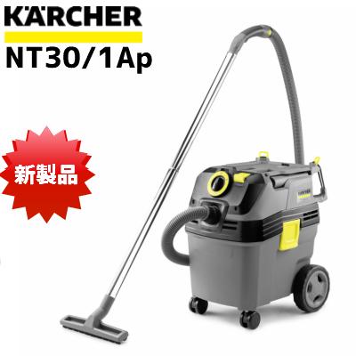 【送料無料】【新製品】ケルヒャー 業務用 乾湿両用掃除機NT 30/1 Ap【メーカー直送・代引不可】