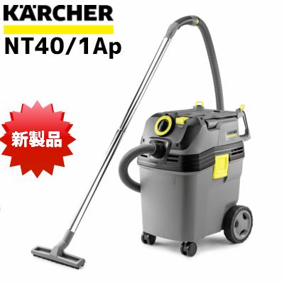 【送料無料】【新製品】ケルヒャー 業務用 乾湿両用掃除機 NT 40/1 Ap【メーカー直送・代引不可】