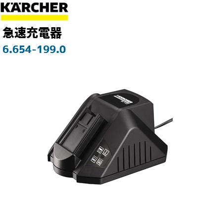 【送料無料】【ケルヒャー業務用】 急速充電器 BC1/1.8 バッテリー1個用 6.654-199.0(6654-1990)