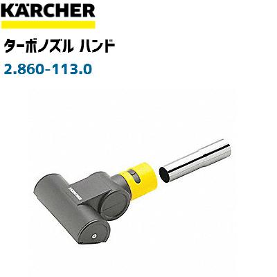 【ケルヒャー業務用】ターボノズル ハンド 2.860-113.0(2860-1130)(Tシリーズ、NTシリーズ、CVシリーズ用)