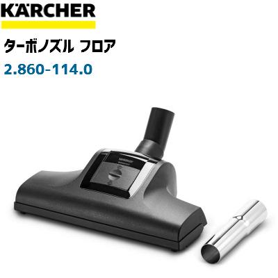 【ケルヒャー業務用】ターボノズル フロア 2.860-114.0(2860-1140) ( Tシリーズ、NTシリーズ、CVシリーズ用)