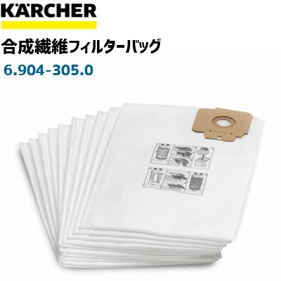 ケルヒャー業務用 合成繊維フィルターバック10枚 6.904-305.0 6904-3050 CV30 1用 完売 1 CV38 消耗部品 定価の67%OFF