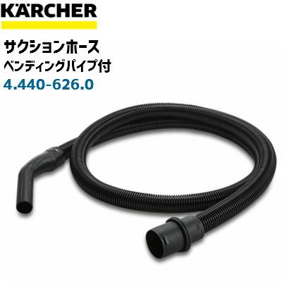 ケルヒャー業務用 2.5mサクションホース 信用 クリップシステム対応ベンディングパイプ付 4.440-626.0 人気 おすすめ 4440-6260