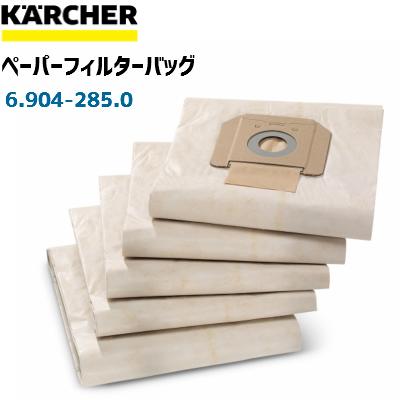 ケルヒャー業務用 ペーパーフィルターバック5枚 年中無休 予約販売 6.904-285.0 6904-2850 NT48 1 消耗部品 紙パック 2 Tact用 NT65