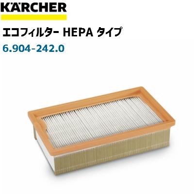 【ケルヒャー業務用】エコフィルター HEPA(水洗い不可)6.904-242.0(6904-2420)