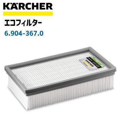 高い素材 ケルヒャー業務用 直営ストア エコフィルター 6.904-367.0 6904-3670 標準装備品