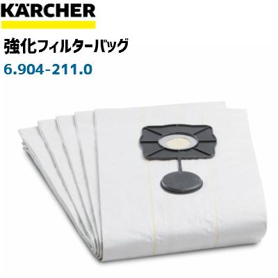 【ケルヒャー業務用】強化タイプフィルターバック5枚 6.904-211.0(6904-2110)