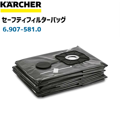 【ケルヒャー業務用】セーフティフィルターバッグ 5枚 6.907-581.0(6907-5810)(ケルヒャー NT35/1Tact H専用)