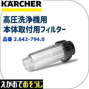 附件筛选 2.642-794.0(2642-7940) (HD4/8 C,HD605,家庭阳台,K3,k4 k5 沉默,等.)