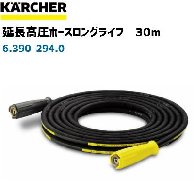 【ケルヒャー業務用】EASY!Lock非対応モデル用延長高圧ホースロングライフ 30m 6.390-294.0(6390-2940)(高圧洗浄機部品)