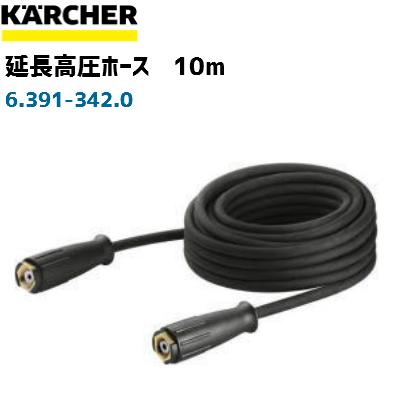 【ケルヒャー業務用】EASY!Lock非対応モデル用延長高圧ホース 10m 6.391-342.0(6391-3420)(高圧洗浄機部品)