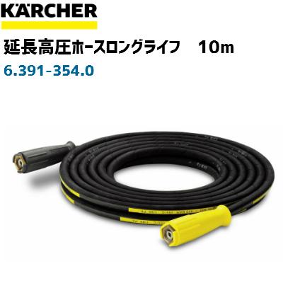 【ケルヒャー業務用】EASY!Lock非対応モデル用延長高圧ホース ロングライフ 10m 6.391-354.0(6391-3540)(高圧洗浄機部品)