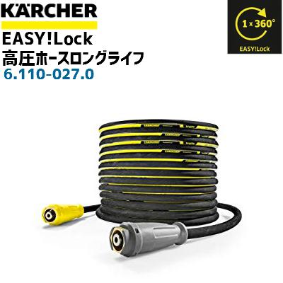 【ケルヒャー業務用】EASY!Lock 高圧ホースロングライフ 20m6.110-027.0(6110-0270)(高圧洗浄機部品)
