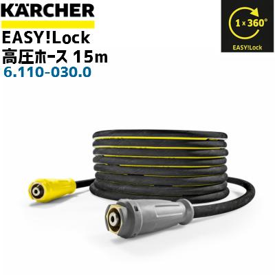 【ケルヒャー業務用】EASY!Lock 高圧ホース 15m UNIT!TWIST6.110-030.0(6110-0300)(高圧洗浄機部品)