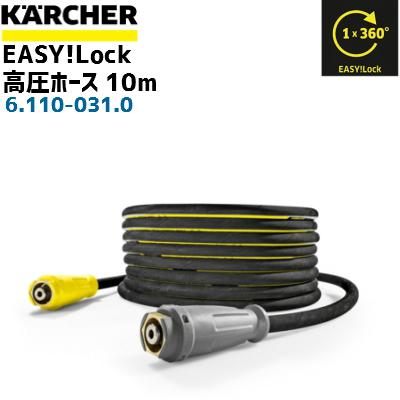 【ケルヒャー業務用】EASY!Lock 高圧ホース 10m UNIT!TWIST6.110-031.0(6110-0310)(高圧洗浄機部品)