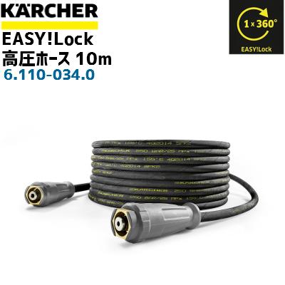【ケルヒャー業務用】EASY!Lock 高圧ホース 10m6.110-034.0(6110-0340)(高圧洗浄機部品)