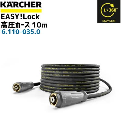 【ケルヒャー業務用】EASY!Lock 高圧ホース 10m UNIT!TWIST6.110-035.0(6110-0350)(高圧洗浄機部品)