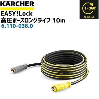 【ケルヒャー業務用】EASY!Lock 高圧ホースロングライフ 10m6.110-038.0(6110-0380)(高圧洗浄機部品)