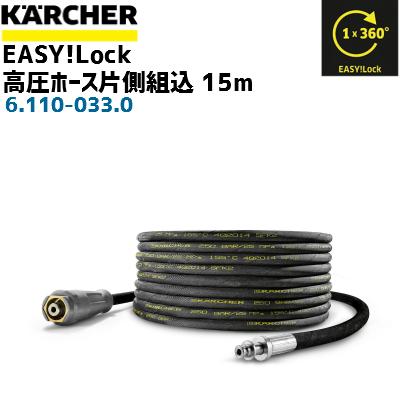 【ケルヒャー業務用】EASY!Lock 高圧ホース 片側組込み 15m6.110-033.0(6110-0330)(高圧洗浄機部品)