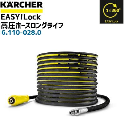 【ケルヒャー業務用】EASY!Lock 高圧ホース 片側組込み ロングライフ 20m6.110-028.0(6110-0280)(高圧洗浄機部品)