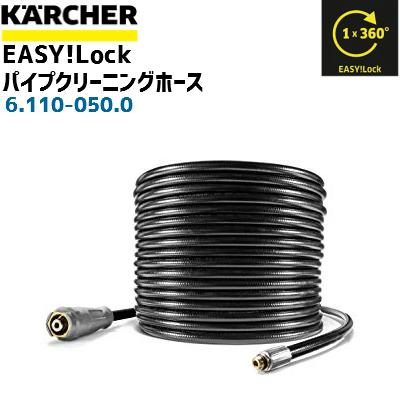 【ケルヒャー 業務用】EASY!Lock パイプクリーニングホース 30m(Max12Mpa)6.110-050.0(6110-0500)※別途ノズル必要!(高圧洗浄機部品)
