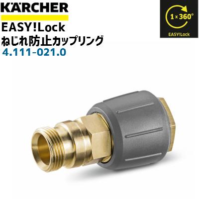 【ケルヒャー 業務用】EASY!Lock ねじれ防止カップリング4.111-021.0(4111-0210)(高圧洗浄機部品)
