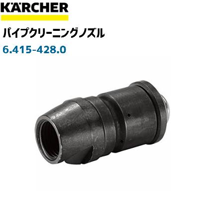 【ケルヒャー業務用】ロータリーパイプクリーニングノズル ノズルサイズ050 外径16mm 回転タイプ 6.415-428.0(6415-4280)(高圧洗浄機部品)