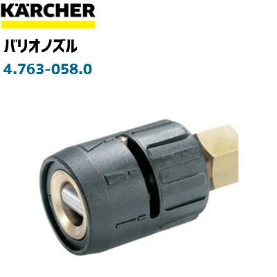【ケルヒャー業務用】EASY!Lock非対応モデル用バリオノズル (ノズルサイズ055)4.763-058.0(4763-0580)(高圧洗浄機部品)