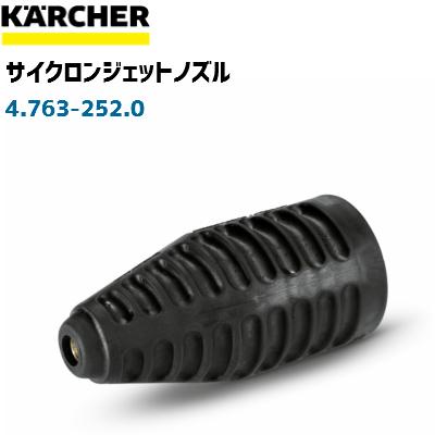 【ケルヒャー業務用】EASY!Lock非対応モデル用サイクロンジェットノズル 4.763-252.0(4763-2520) ノズルサイズ040(高圧洗浄機部品)