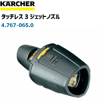 【ケルヒャー業務用】EASY!Lock非対応モデル用タッチレス3ジェットノズル (ノズルサイズ050)4.767-065.0(4767-0650)(高圧洗浄機部品)