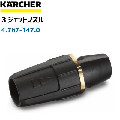 【ケルヒャー 業務用】EASY!Lock非対応モデル用3ジェットノズル 4.767-147.0(4767-1470) ノズルサイズ034 (高圧洗浄機部品)