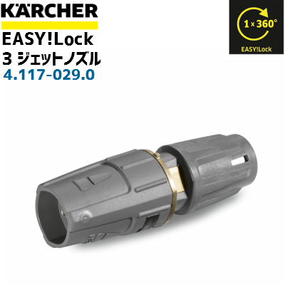 【ケルヒャー 業務用】EASY!Lock 3ジェットノズル ノズルサイズ0344.117-029.0(4117-0290)(高圧洗浄機部品)