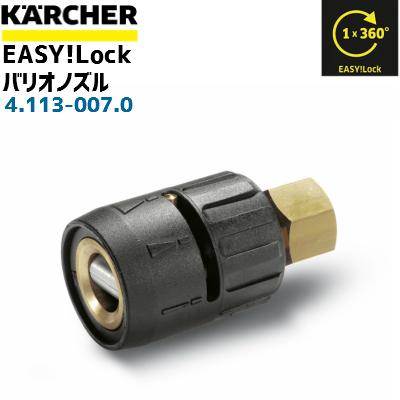 【送料無料】【ケルヒャー 業務用】EASY!Lock バリオノズル ノズルサイズ0504.113-007.0(4113-0070)(高圧洗浄機部品)