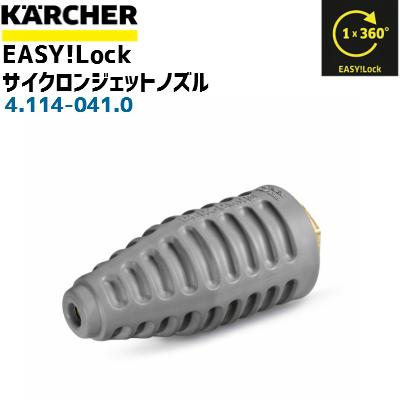 広角のノズルの約10倍の衝撃圧力 商品 ケルヒャー 業務用 オープニング 大放出セール EASY Lock サイクロンジェットノズル 高圧洗浄機部品 ノズルサイズ0404.114-041.0 4114-0410