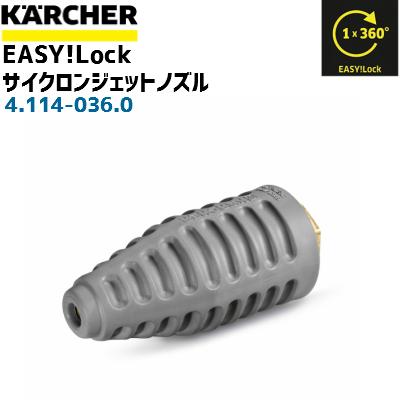 【ケルヒャー 業務用】EASY!Lock サイクロンジェットノズル ノズルサイズ055/0604.114-036.0(4114-0360)(高圧洗浄機部品)