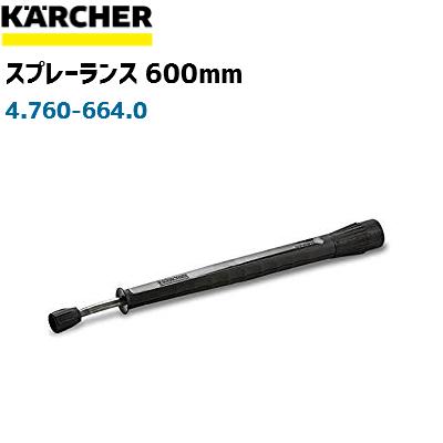 【ケルヒャー業務用】EASY!Lock非対応モデル用AVS(360°回転式)スプレーランス 600mm 4.760-664.0(4760-6640)(高圧洗浄機部品)