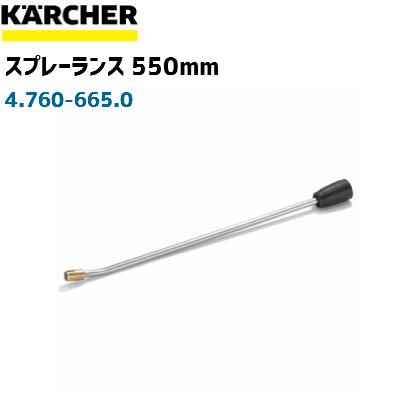 【ケルヒャー業務用】EASY!Lock非対応モデル用スプレーランス 550mm 4.760-665.0(4760-6650)(高圧洗浄機部品)