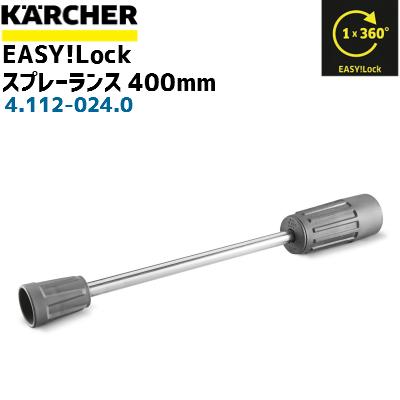 【ケルヒャー 業務用】EASY!Lock スプレーランス 400mm4.112-024.0(4112-0240)(高圧洗浄機部品)