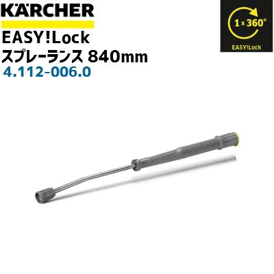 【送料無料】【ケルヒャー 業務用】EASY!Lock AVSスプレーランス 840mm4.112-006.0(4112-0060)(高圧洗浄機部品)